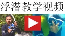 Snorkel Training Video – Chinese language – 浮潜教学视频