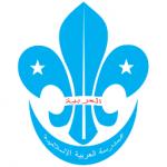 click to visit Arabiyaa Scout Group website